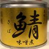 サバの味噌煮缶と厚揚げの煮物がマイルドで深い味わい【美味しい鯖味噌煮/伊藤食品】