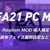 PC版 #FIFA21 Realism MOD導入補足・固有フェイス個別設定など