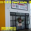 富山県(17)~麺屋ひろまるnext style(閉店)~