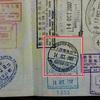 久しぶりにパスポートに帰国印