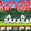 【プレイ動画】潜入作戦!「CHOCO」★2 バレンタインVSホワイトデー大戦争