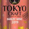 12月3日発売!TOKYO CRAFT(東京クラフト)バーレイワイン