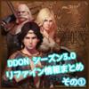 ☆「DDON」シーズン3.0 リファイン情報・まとめ ☆