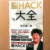 【書評】『脳HACK大全  著者: 茂木健一郎』