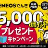 ENEOSでんきに切り替えて5,000dポイント