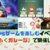 【イベント】面倒な準備は一緒に!岡山でdAppsゲーム楽しむイベントを開催します!