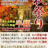 【秋祭り】半額デーを9月いっぱい延長♪