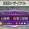 【連戦トライアル】外伝13~14(6連戦) ルナティックに挑戦! ~ステージ1~