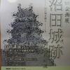 第8回企画展『沼田城跡 発掘最前線  ― 幻の城を掘る ―』