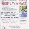 柴田愛子さん講演会 残席情報 その4