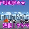 【プレイ動画】陽電子砲狙撃★2 決戦!ヤシマ作戦