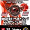 【ASJJF TOKYO INTERNATIONAL JIU-JITSU CHAMPIONSHIP】