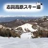 【志賀高原】横手山・渋峠・奥志賀高原・一の瀬・熊の湯スキー場★2021年4月7,8日