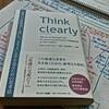 【2019/07/10開催】あなたの<考・動>を科学的にアップデートする『Think clearly』読書会『Think clearly』 読書会型ワークショップ