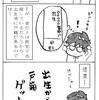四コマ vol.9