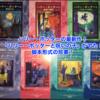【感想】『ハリー・ポッターと呪いの子』脚本形式でJ.K.ローリングが描く19年後のホグワーツ!