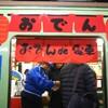 滋賀:乗り物:京阪の「おでんde電車」に乗ってきましたよ