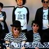 【ザ・ぶどうかんずの第3弾!新曲「かっこいいってなんだろう?」が放送!】シャキーン!9月4日(月)~9月8日(金)放送紹介