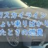 【実燃費】V37スカイラインハイブリッド ちょい乗り/街乗りばかりしたときの燃費は?