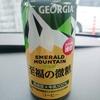 【当選】ジョージアエメラルドマウンテン 至福の微糖