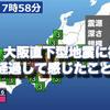 【号外】大阪直下型地震に被災後1週間経過して感じたこと。