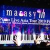 まらしぃさんのライブ『marasy Piano Live Asia Tour 2019』参加レポート