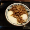 丸亀製麺の「牛とろ玉うどん」は柔らかい牛肉に味がたっぷり染み込んで美味しかった!