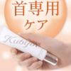 クビジン(kubijin)コンセントレートクリームは首ケアに最適!効果と口コミを調査しました