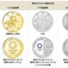 【貨幣】2020年東京オリンピック五輪の記念硬貨発行がヤバい