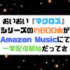 おいおい『マクロス』シリーズの約600曲がAmazon Musicにて一挙配信開始だってさ