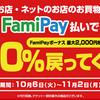 ファミPay 1万円迄の利用で20%還元! ファミマ店頭でのPOSAカード購入も対象!!【~11/2】