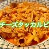 辛くない!超簡単なチーズタッカルビの作り方(レシピ)