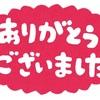 【ブログ】ブログ運営報告(開始1ヶ月)ー2017年3月ー