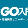 Go言語 入門【環境構築とコーディング】