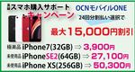 OCNモバイルONE|高級スマホ購入サポートでiPhoneSE2が27,100円~10月1日まで