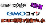 【BTCFX大会2】恐怖のヨコヨコ相場…昨日まで取れていたポイントが全然取れない!【3日目】