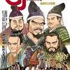 感想:ウォーゲーム雑誌「Game Journal(ゲームジャーナル) No.48」『信長後継者戦争』(2013年9月1日発売)