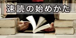 英語の速読術を身に付けよう!