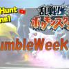 【お知らせ】RumbleWeekendに参加します!【乱戦ポケモンスクランブル】