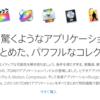 Apple「教育機関向けPro Appバンドル」を買ってみたって話。