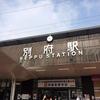 大阪から大分県1泊2日の旅行に行ってきた!
