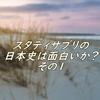 スタディサプリ伊藤賀一先生の日本史はどこが面白いのか?その1