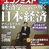 週刊エコノミスト 2013年04月02日号 経済学で読み解く日本経済/ビジネスで勝つための1冊