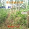 【狂犬通信 Vol.92】遠江國周智郡・堀之内城山
