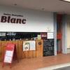 滋賀県長浜の美味しいイタリアン BLANC