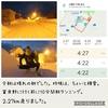 2019年1月29日(火)【朝と昼の路面状況&冬のバナナボート!?の巻】
