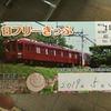 桑名~養老鉄道~(R2-5b-2)