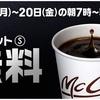 マクドナルドのホットコーヒーが7時~10時の間は20日まで無料配布中 日経平均は円高で大幅反落