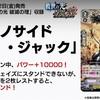 【VG】ノヴァグラップラー新規カード