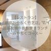 【レストラン】「銀座みやちく竹芝店」にて国産宮崎牛鉄板焼きランチ〜みやちくコース〜